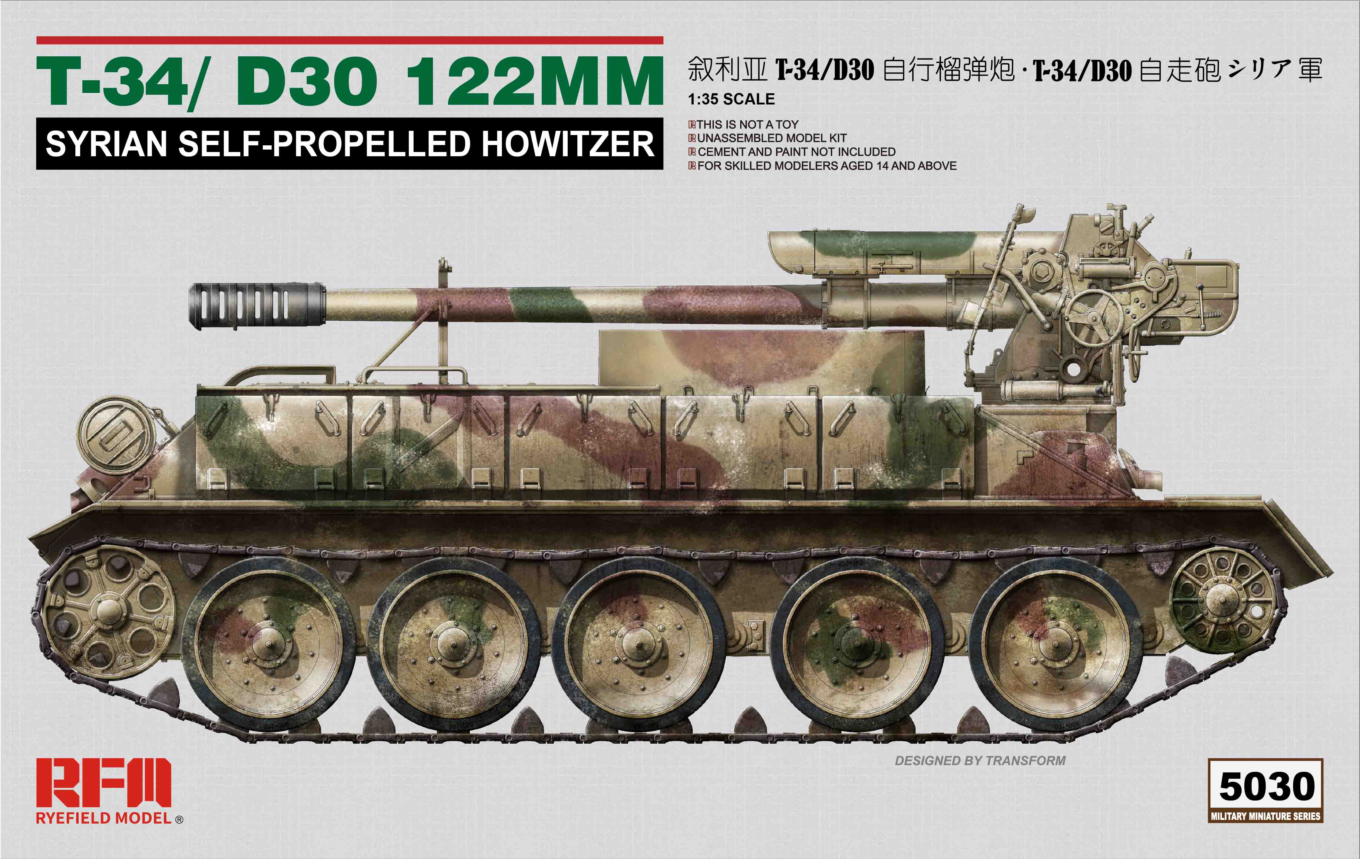 RM-5030  T34/D30 122MM SYRIAN SELF-PROPELLED HOWITZER