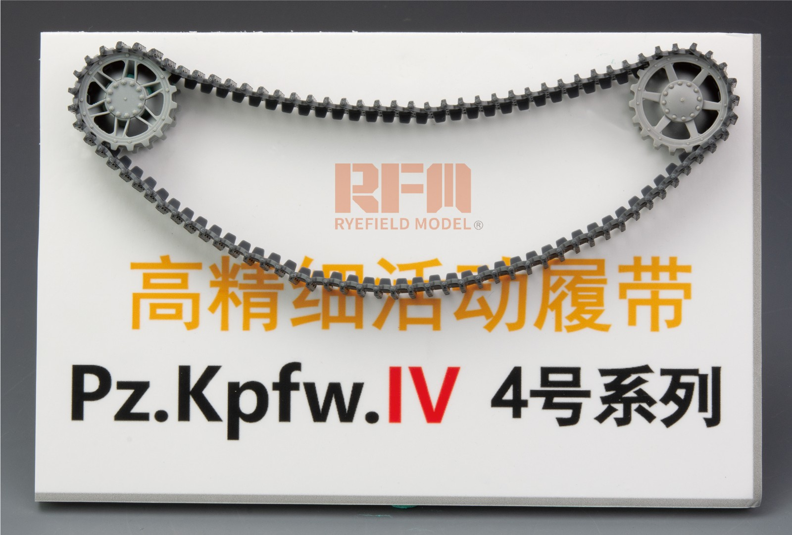 40cm RyeField RFM5037 1//35 Workable Track links Pz.kpfw III//IV Late production