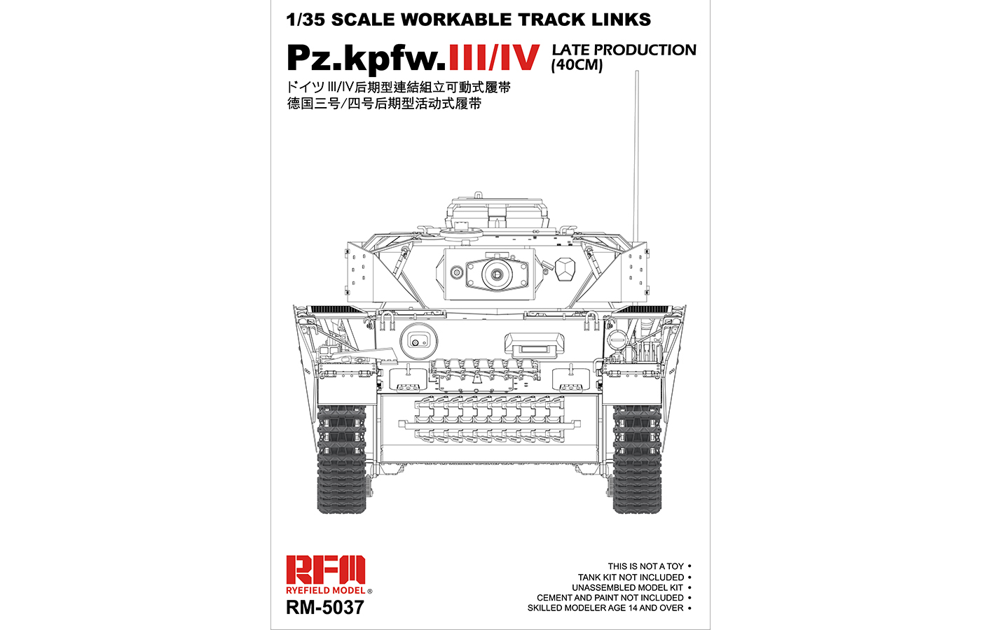 RM-5037 Pz.Kpfw. III/IV Late Production(40cm)