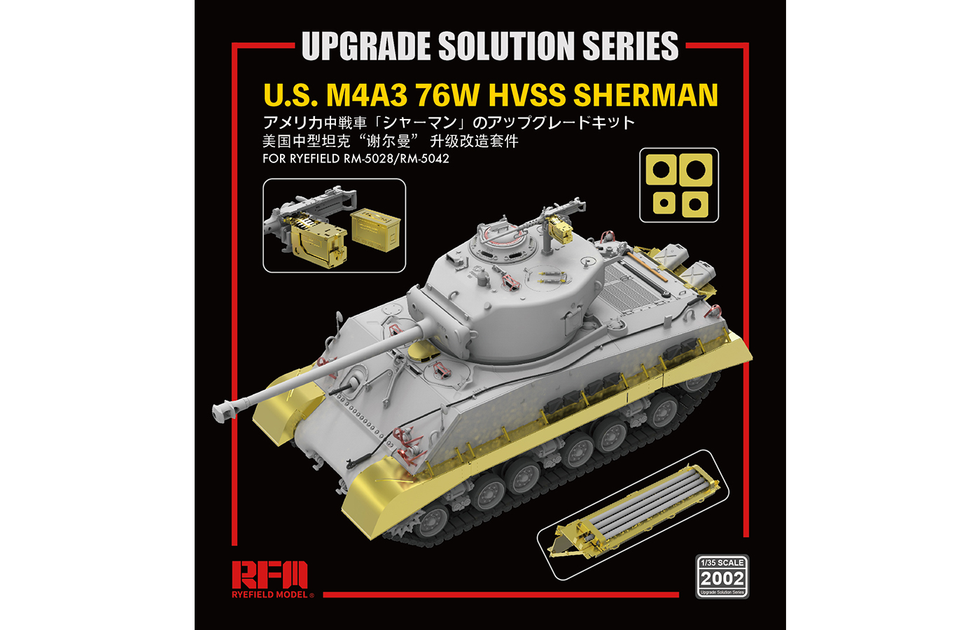 RM-2002 U.S M4A3 76W HVSS SHERMAN UPGRADE SOLUTION SERIES