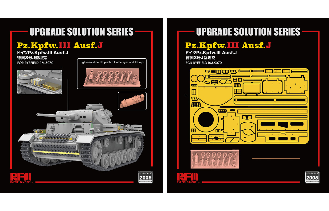 RM-2005  Pz.Kpfw.III Ausf.J UPGRADE SOLUTION SERIES