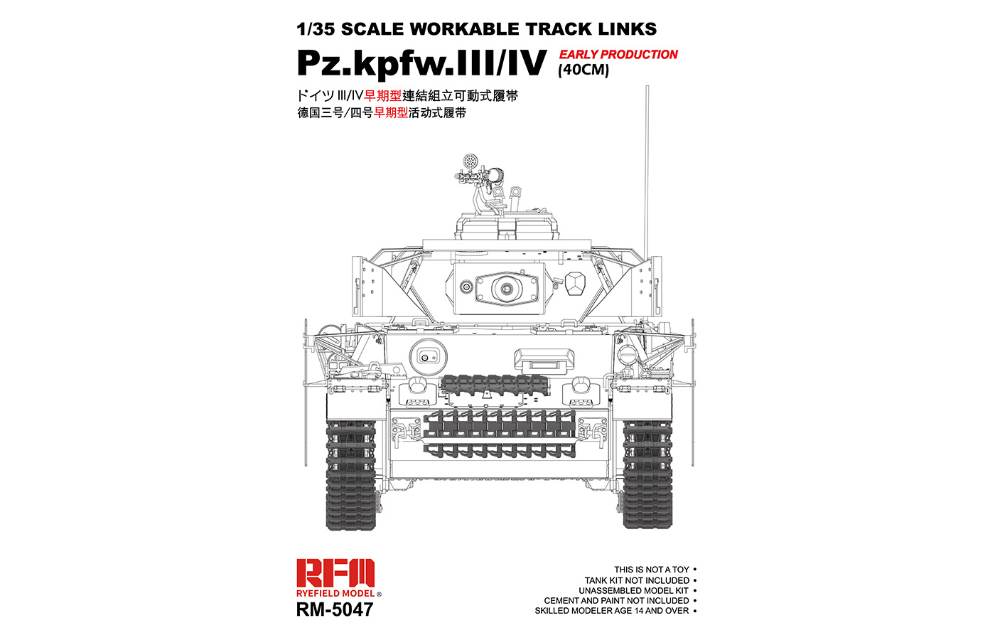RM-5047 Pz.kpfw.III/IV EARLY PRODUCTION(40CM)